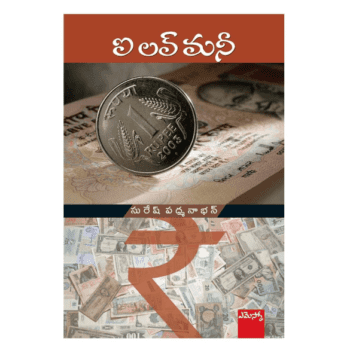I Love Money Book by Suresh Padmanabhan