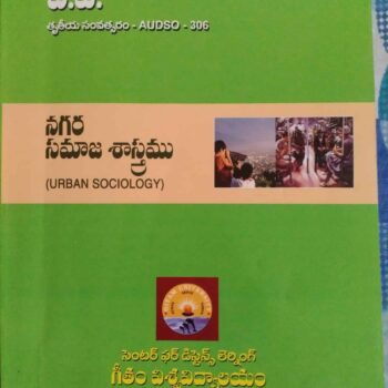 Urban Sociology Distance Education Book