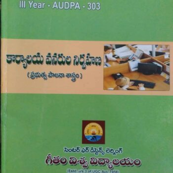 Office Resource Management Book B.A. 3rd Year Distance Education