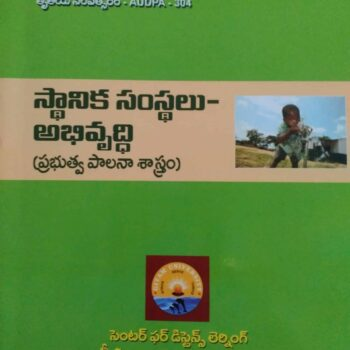 Rural Development Book B.A. 3rd Year Distance Education