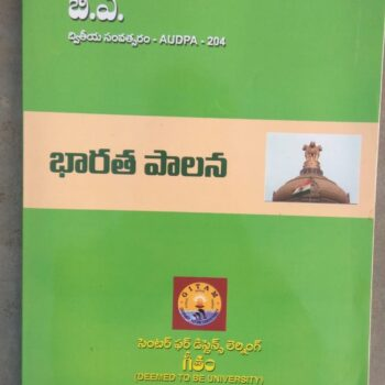 B.A. Gitam CDL 2nd Year Book: Bharata Palana | Governance of India
