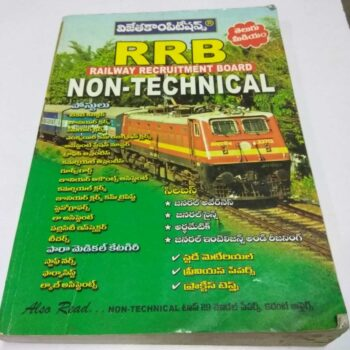 Book of RRB Non-Technical Top Model Papers and Current Affairs 2016